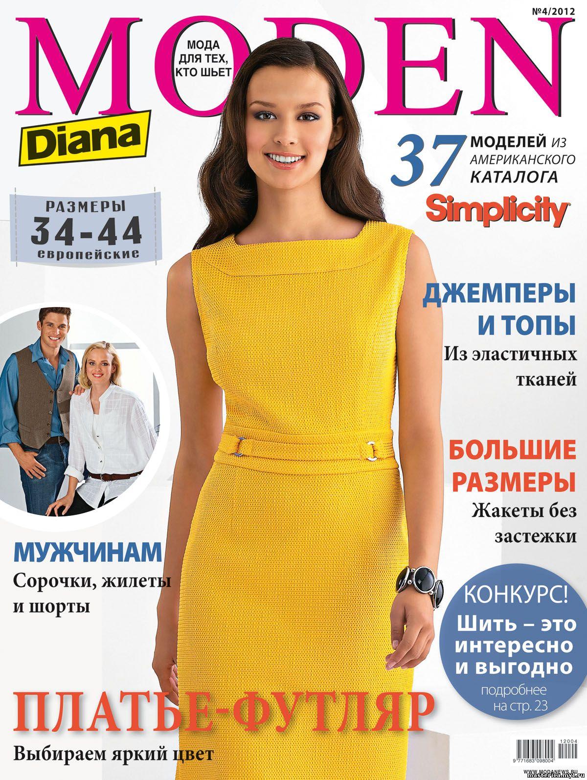 Журнал Мод Моден Юбки